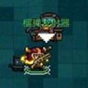 元气骑士配件榴弹发射器有什么用 元气骑士配件榴弹发射器介绍