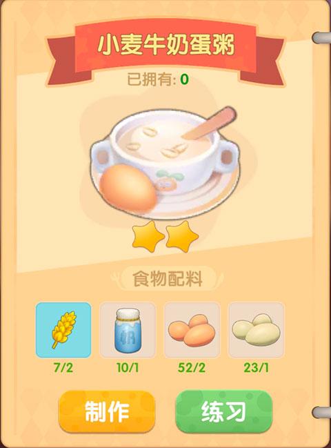 摩尔庄园手游小麦牛奶蛋粥