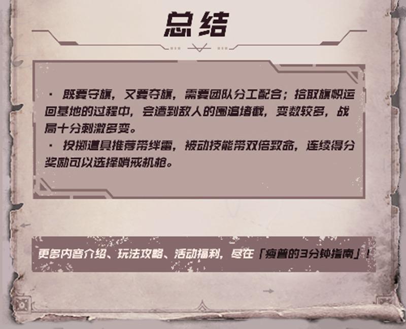 使命召唤手游夺旗战玩法介绍