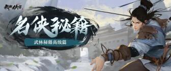 我的侠客纵横江湖必读宝典 我的侠客高手进阶攻略