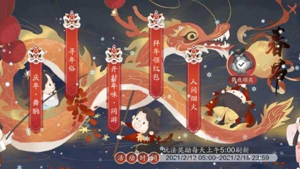 天涯明月刀手游春节活动