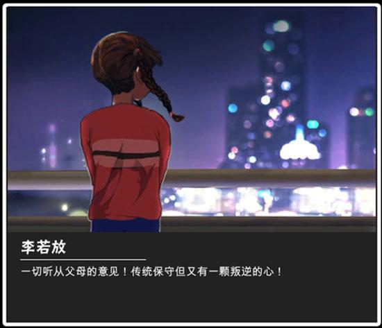 中国式家长李若放