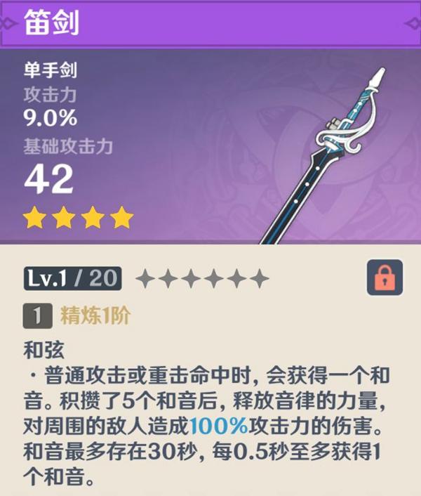 原神武器3