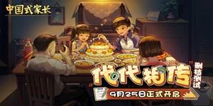 中国式家长手游代代相传测试开启 全新玩法更新