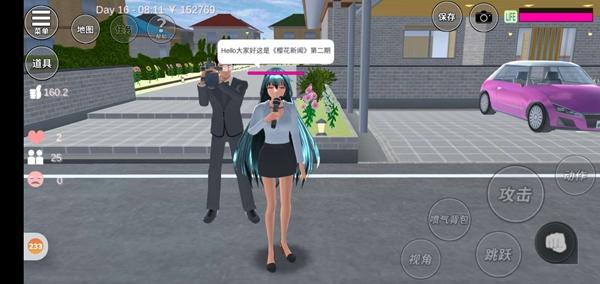 樱花校园模拟器樱花新闻02