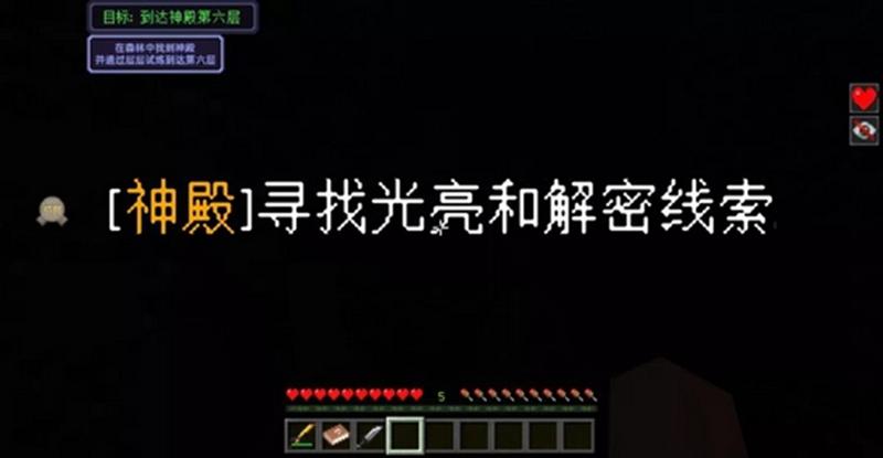 我的世界无尽幻境神殿闯关3