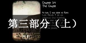 逃离方块:案件23第三部分(上)怎么玩 逃离方块:案件23第三部分(上)通关攻略