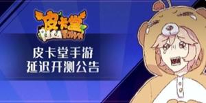 皮卡堂手游二测延迟开测公告 皮卡堂手游预计5月28日二测
