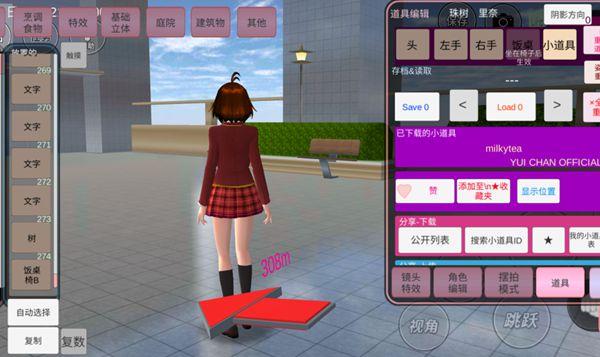樱花校园模拟器导入存档教程