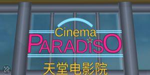 樱花校园模拟器天堂电影院 房子建设展示