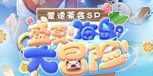 原神1.6版本情报来啦!「盛夏!海岛?大冒险!」特别节目回顾长图