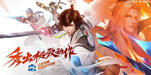王者荣耀IP新游《代号破晓》游戏介绍