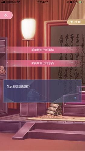 闪耀的衣柜第2章第2节剧情