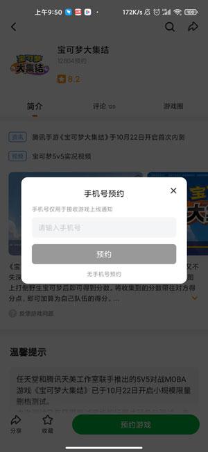 宝可梦大集结官网