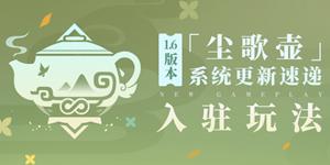 原神尘歌壶系统更新 原神1.6版本尘歌壶入驻玩法介绍