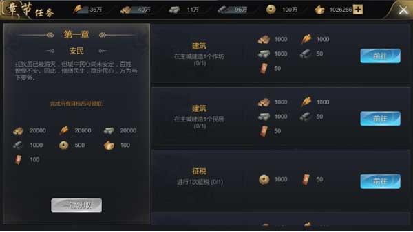 大秦帝国任务系统