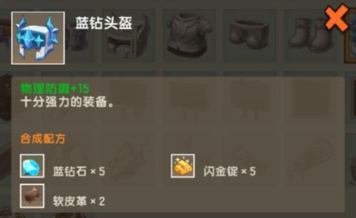 迷你世界蓝钻头盔