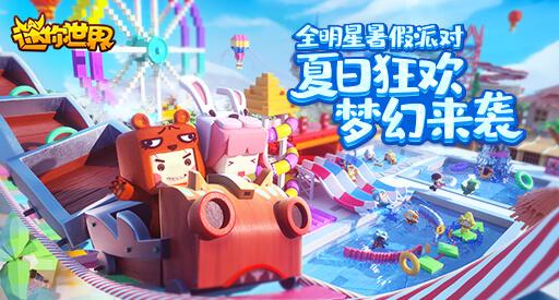 迷你世界(暑假派对)游戏专区