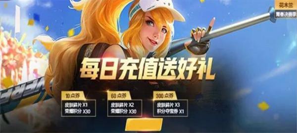王者荣耀正式服更新内容10
