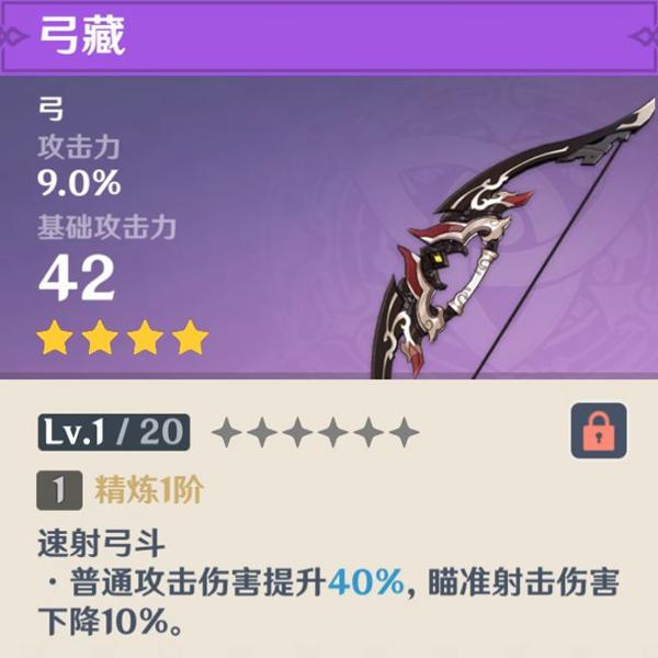 原神武器2