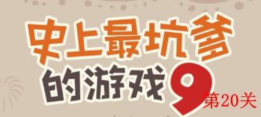 史上最坑爹的游戏9第20关怎么过 史上最坑爹的游戏9第20关攻略