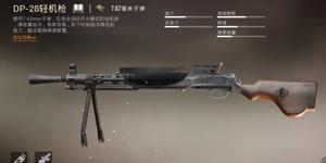 和平精英DP28枪械解析 扫车界的扛鼎之枪