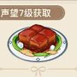 原神天枢肉怎么获得 天枢肉食谱获得方法