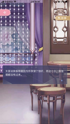 闪耀的衣柜第3章第3节剧情