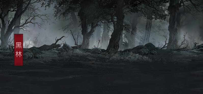 影之刃3场景黑林资料