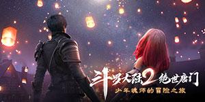 《斗罗大陆2绝世唐门》将于3月3日开测 正版IP开放世界手游