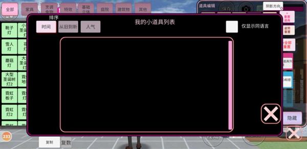 樱花校园模拟器存档