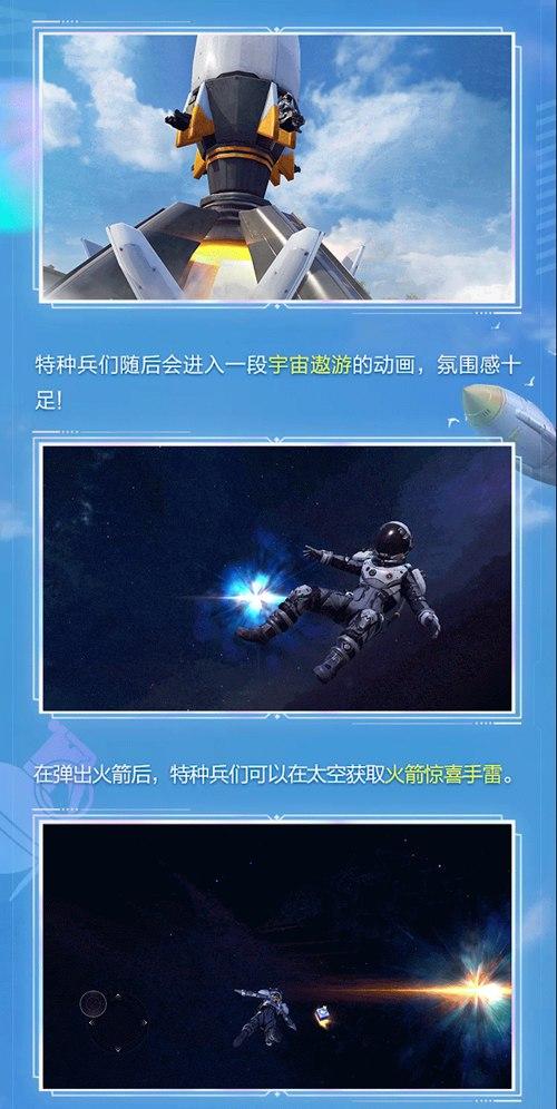 和平精英版本爆料 宇宙大冒险,与华晨宇相遇太空!