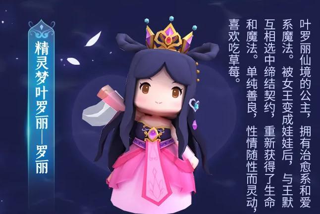 迷你世界精灵梦叶罗丽来了 0.53.15版本更新公告