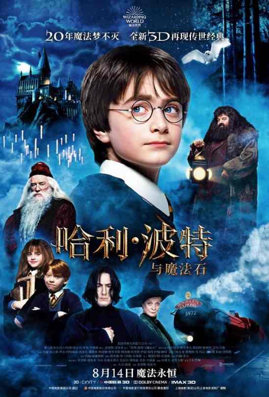 哈利波特电影宣传画面