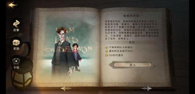 哈利波特手游无名之书第二章