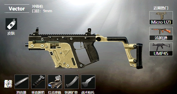 和平精英Vector冲锋枪