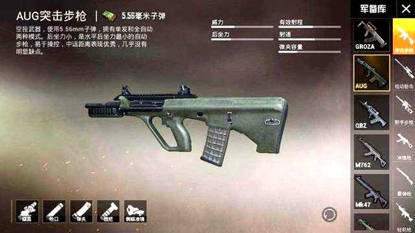 和平精英突击步枪