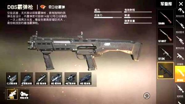 和平精霰弹枪