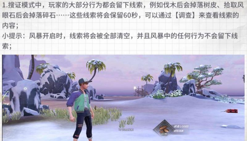风暴岛手游搜证模式玩法