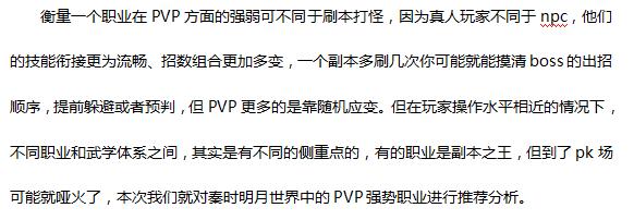 秦时明月世界pvp