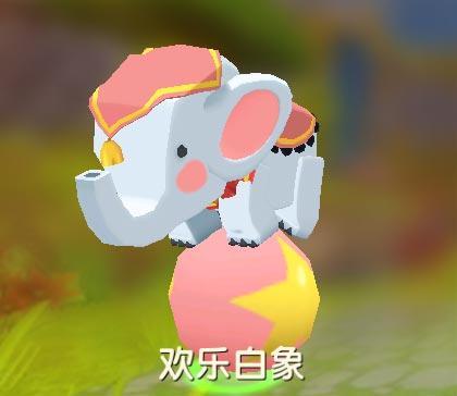 迷你世界欢乐白象