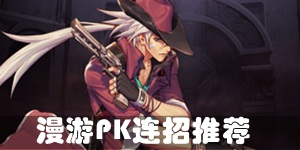 DNF手游漫游PK连招怎么玩 漫游PK连招推荐