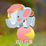 迷你世界欢乐白象介绍 欢乐白象怎么获取