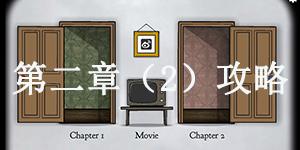 逃离方块:悖论第二章(2)怎么过 逃离方块:悖论第二章(2)通关攻略