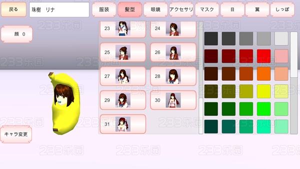 樱花校园模拟器春季更新爆料