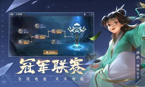 曙光英雄安卓平台首发11月5日开启 开启你的全民赛事战斗之旅