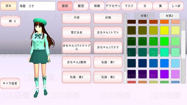 樱花校园模拟器1.38.51版本更新
