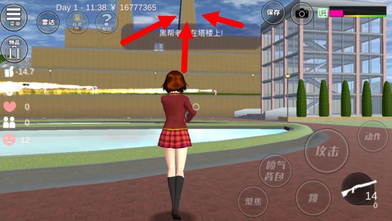 樱花校园模拟器莫莫古米进入方法2