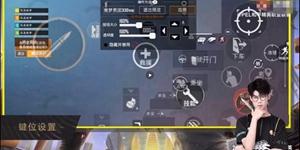 和平精英4AM33Svan键位布局设置 大神键位布局设置