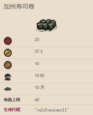 饥荒海难寿司鱼卷